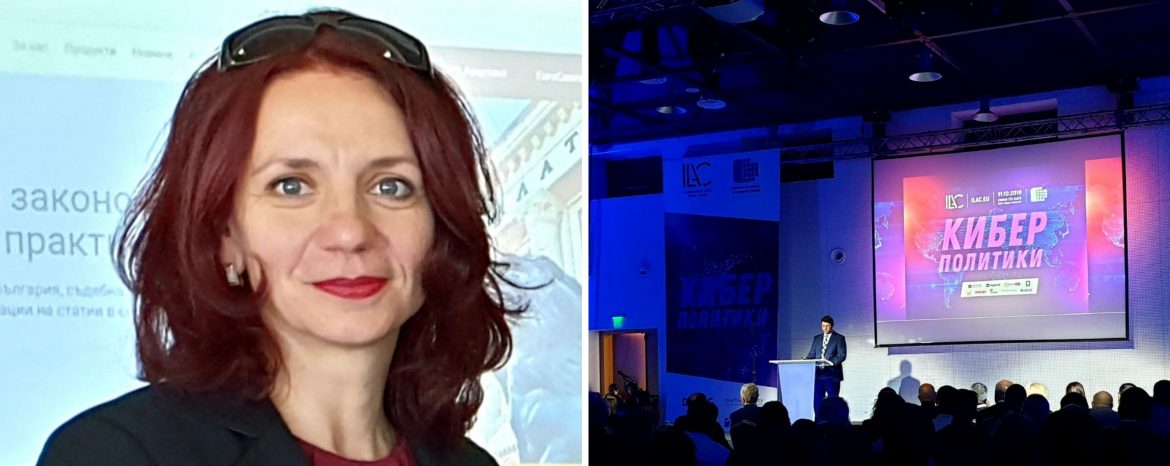 An International Cybersecurity Forum brought together leading experts in Sofia