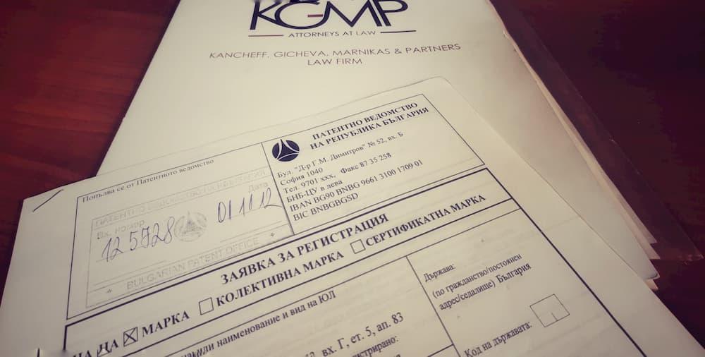 Trademark registration in Bulgaria