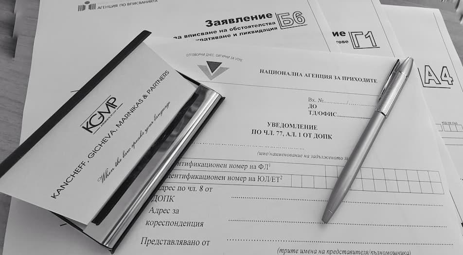 Liquidación de empresas en Bulgaria