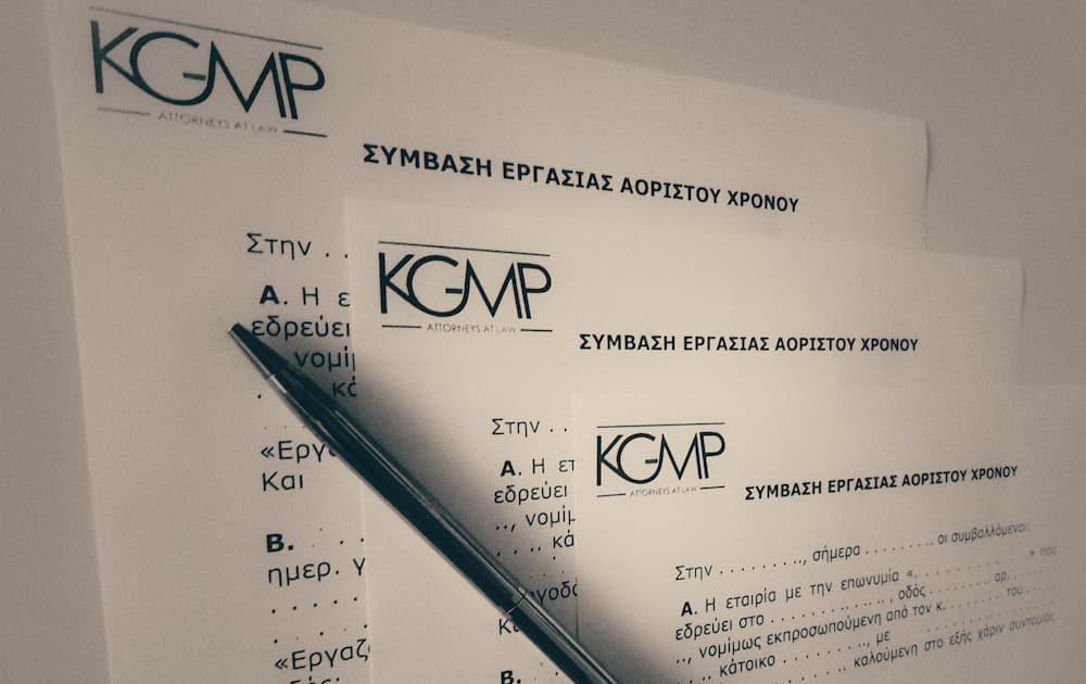 Σύμβαση εργασίας στη Βουλγαρία