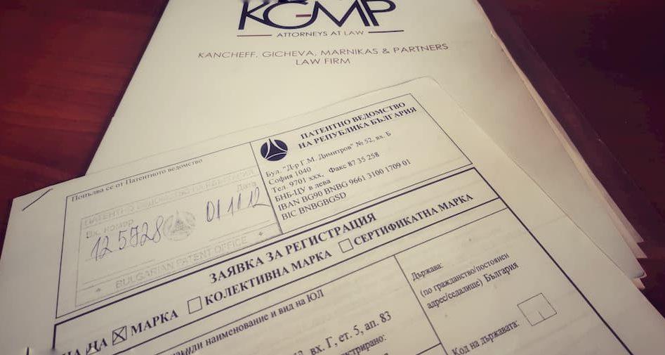 Registrazione del marchio in Bulgaria