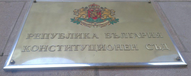 Конституционният съд отмени използването на старите отпуски да става само до края на 2011г.