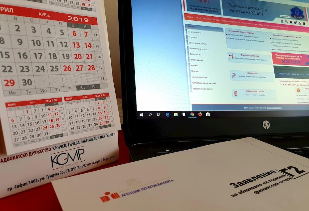 Обявяване на годишен финансов отчет в търговския регистър и регистъра на юридическите лица с нестопанска цел