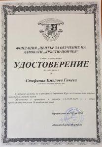 Удостоверение на Ния