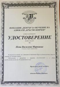 Удостоверение на Пепа
