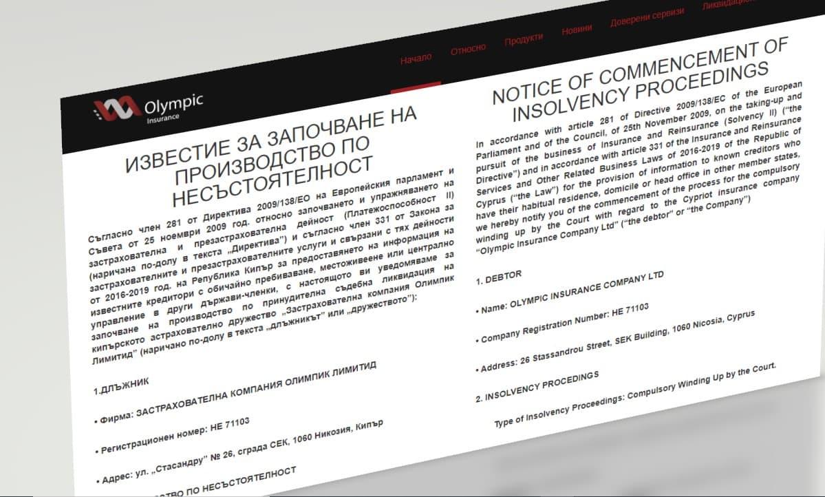 """Краен срок за предявяване на претенции срещу фалиралата """"Застрахователна компания Олимпик"""""""