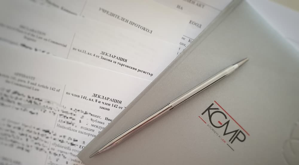 Регистрация на ЕООД