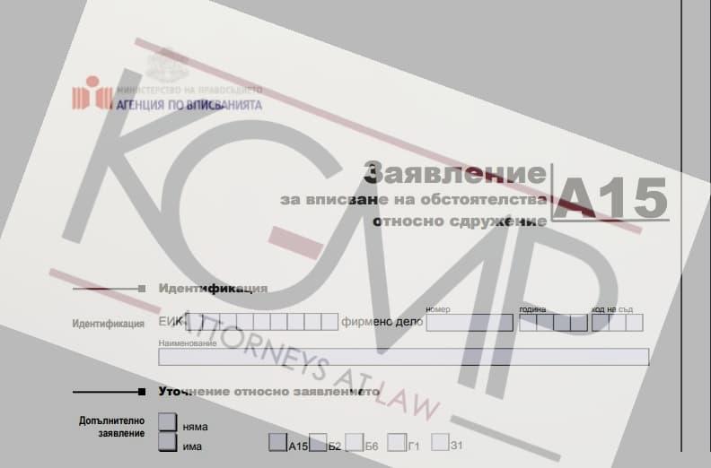 Регистрация на сдружение с нестопанска цел