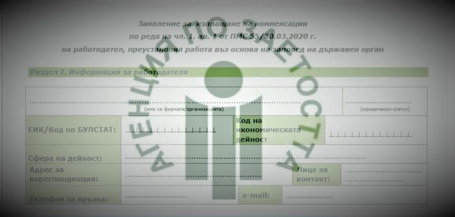 Изплащане на компенсации на работодатели по ПМС № 55/30.03.2020 г.