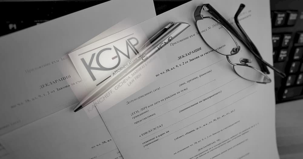 Подаване на декларация за липса на дейност в търговския регистър и регистъра на юридическите лица с нестопанска цел