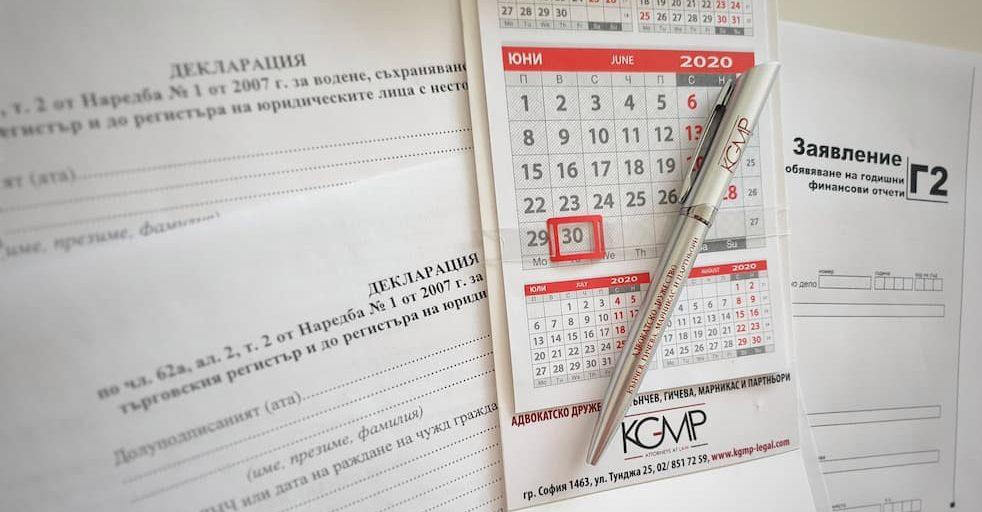 Нови изисквания за обявяване на ГФО за 2019 г. в търговския регистър и регистъра на ЮЛНЦ
