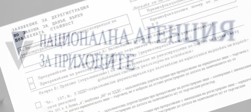 Дерегистрация по ДДС при ликвидация на фирма