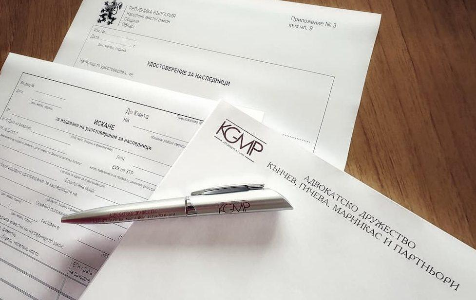 Издаване на удостоверение за наследници