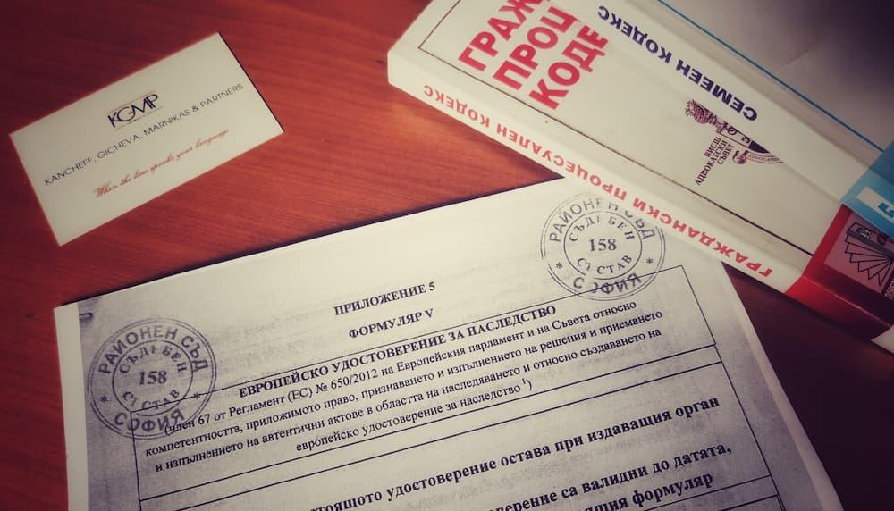 Европейско удостоверение за наследство
