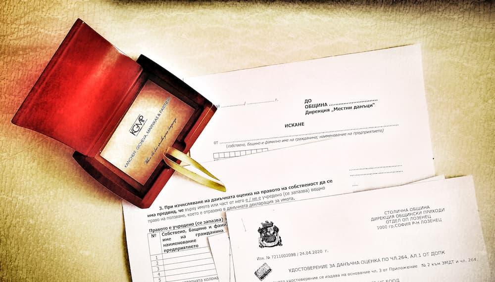 Издаване на удостоверение за данъчна оценка на недвижим имот