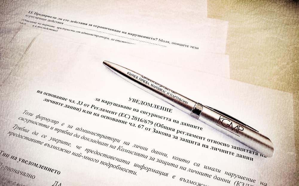 КЗЛД одобри образец на Уведомление за нарушаване на сигурността на данните